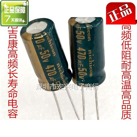 50V470UF long life supply board high frequency capacit